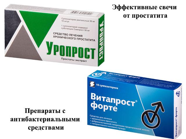 Антибиотики при простатите у мужчин: лечение, таблетки и свечи
