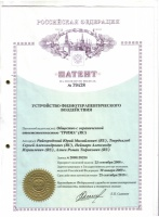 http://menclinic.ru/uploads/imagebox/thumbs/prostatit_patent1.jpg