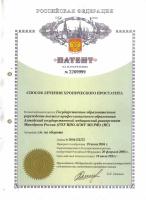 http://menclinic.ru/uploads/imagebox/thumbs/prostatit_patent2.jpg